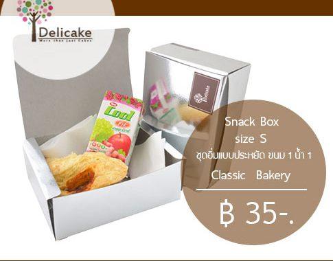 snackbox Snackbox thailanddelicake เป็นอาหารว่างสำหรับการจัดงานอีเว้นท์
