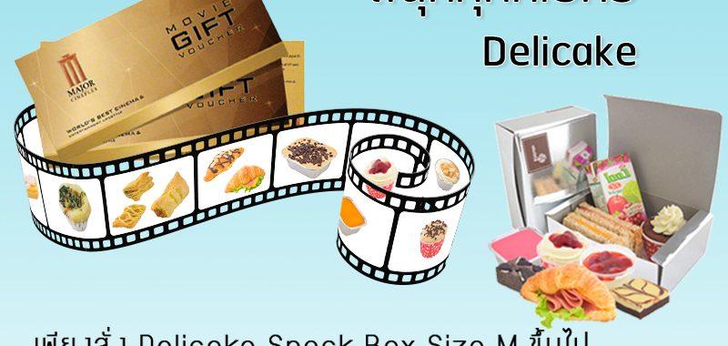 snack box snackbox snackbox คุณภาพดี snack box ราคาถูก snack box