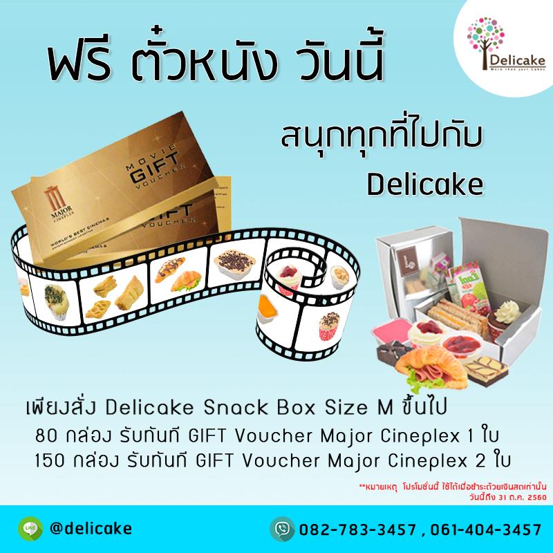 Snck Box snack box snack box Snack Box snackbox ราคาถูก snack box คุณภาพดี