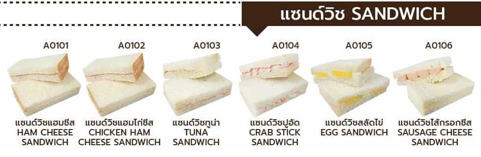 Snack Box เมนูแซนด์วิช Sandwich Delicake เมนูอร่อย ชิ้นใหญ่ อบ สด ใหม่ หลากหลายเมนู