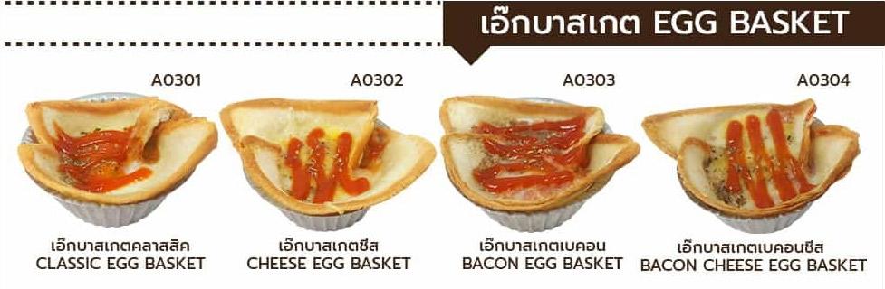 Snack Box เมนูเอ๊กบาสเกต Egg Basket Delicake เมนูอร่อย ชิ้นใหญ่ อบ สด ใหม่ หลากหลายเมนู