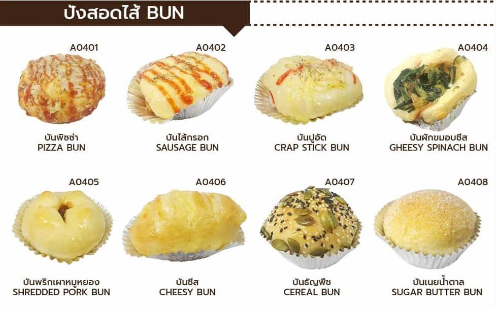 Snack Box เมนูปังสอดไส้ Bun Delicake เมนูอร่อย ชิ้นใหญ่ อบ สด ใหม่ หลากหลายเมนู
