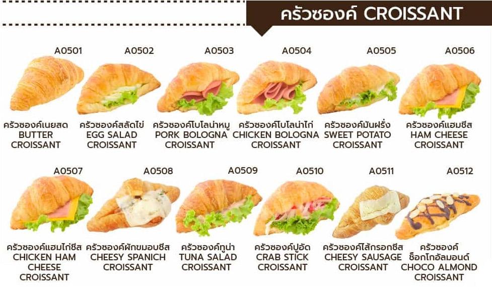 Snack Box เมนูครัวซองค์ Croissant Delicake เมนูอร่อย ชิ้นใหญ่ อบ สด ใหม่ หลากหลายเมนู