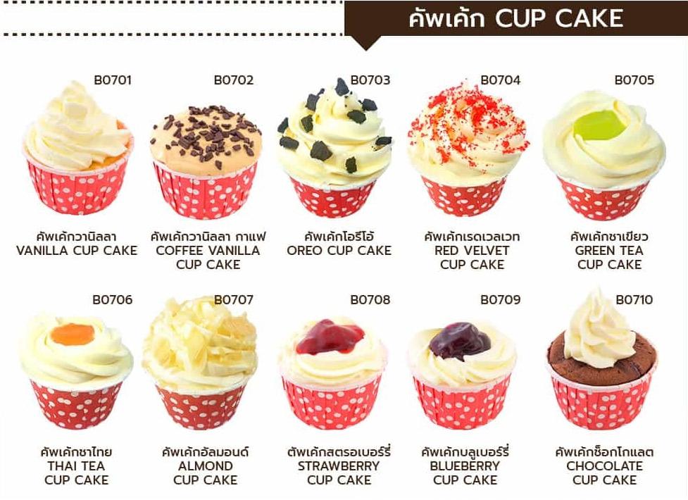 Snack Box เมนูคัพเค้ก Cup Cake Delicake เมนูอร่อย ชิ้นใหญ่ อบ สด ใหม่ หลากหลายเมนู