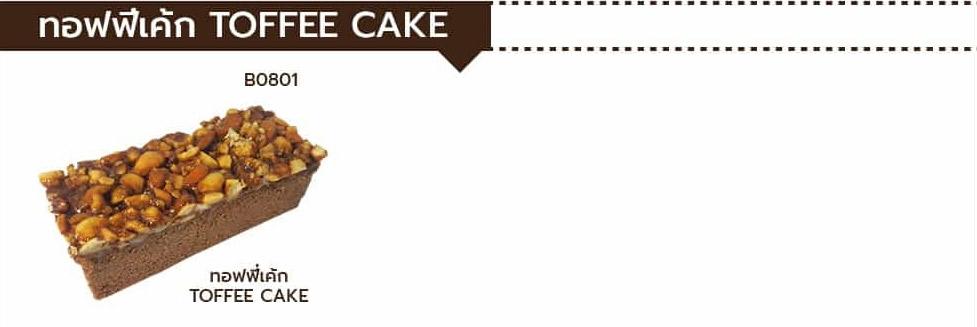 Snack Box เมนูทอฟฟี่เค้ก Toffee Cake Delicake เมนูอร่อย ชิ้นใหญ่ อบ สด ใหม่ หลากหลายเมนู