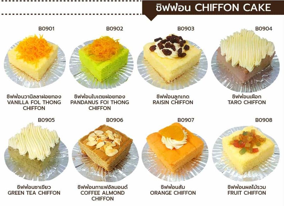 Snack Box เมนูชิฟฟ่อน Chiffon Cake Delicake เมนูอร่อย ชิ้นใหญ่ อบ สด ใหม่ หลากหลายเมนู