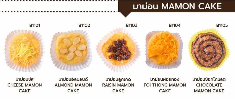 Snack Box เมนูมาม่อน Mamon Cake Delicake เมนูอร่อย ชิ้นใหญ่ อบ สด ใหม่ หลากหลายเมนู