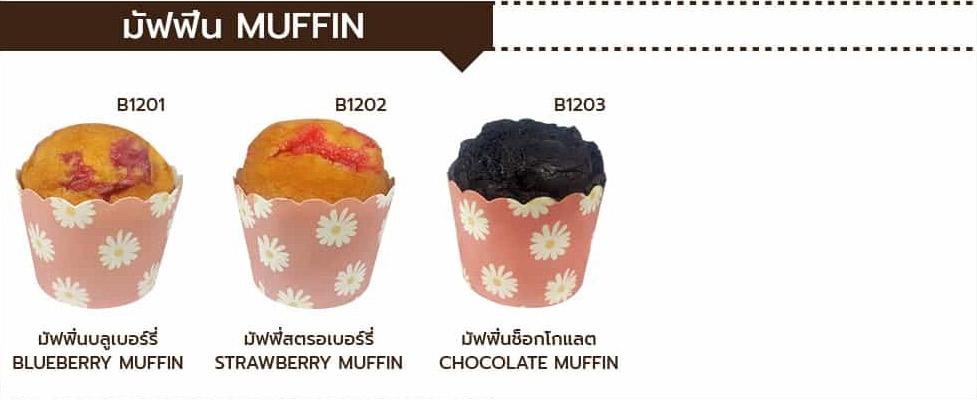 Snack Box เมนูมัฟฟิน muffin Delicake เมนูอร่อย ชิ้นใหญ่ อบ สด ใหม่ หลากหลายเมนู