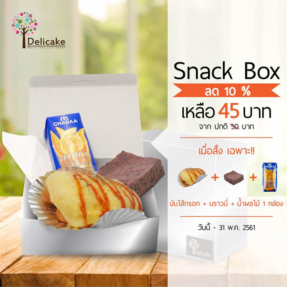 Snack box ราคาถูก พร้อมโปรโมชั่น อร่อยเต็มอิ่ม ลด 10 %