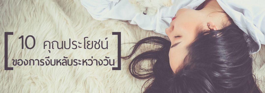 10 คุณประโยชน์ของการงีบหลับระหว่างวัน
