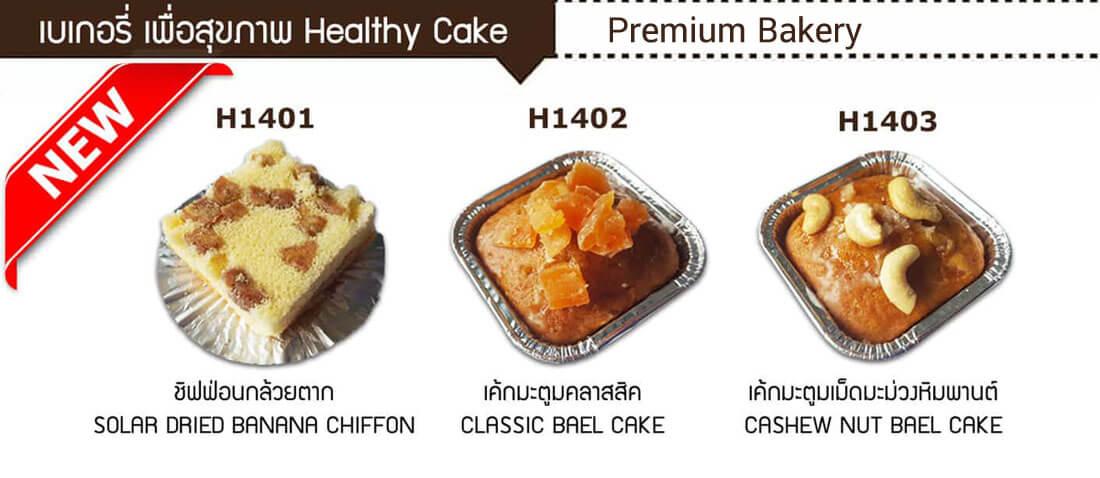Snack Box เมนูเพื่อสุขภาพ เบเกอรี่อร่อย อบ สด ใหม่