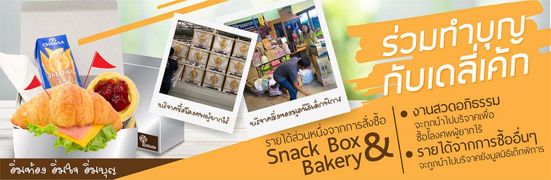 รายได้ส่วนหนึ่งจากการสั่งซื้อ Snack Box ร่วมทำบุญ บริจาคยังมูลนิธิเด็กพิการ