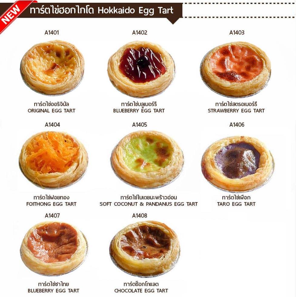 Snack Box เมนูทาร์ตไข่ ฮอกไกโด Delicake เมนูอร่อย ชิ้นใหญ่ อบ สด ใหม่ เมนูหลากหลาย