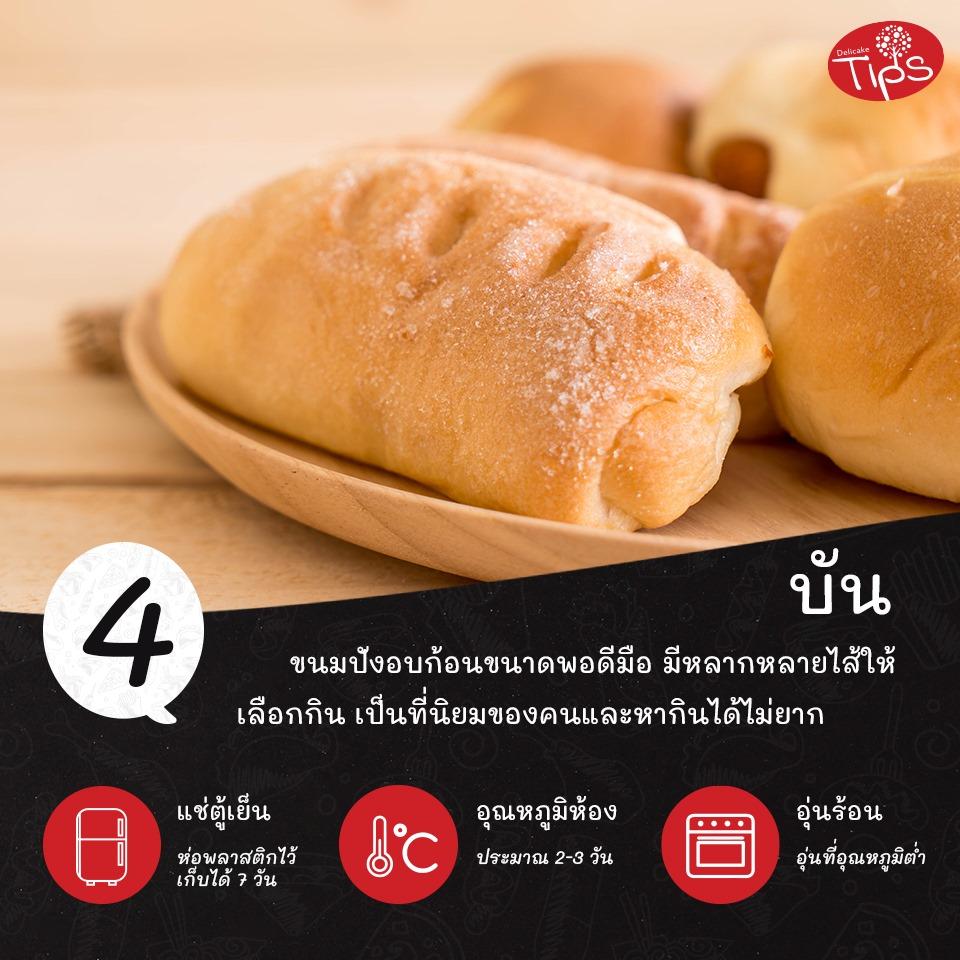 การเก็บบัน ขนมปังอบ
