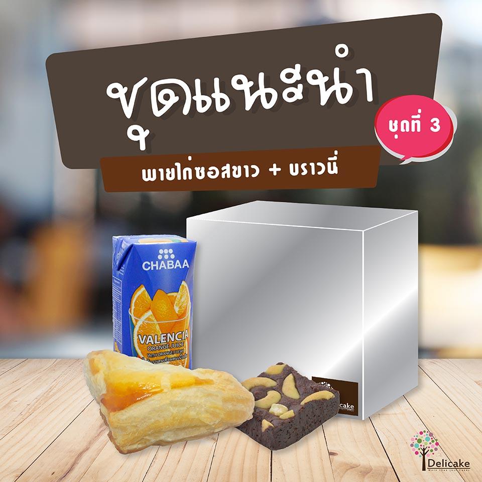 Snack Box ชุดอร่อย พายไก่ซอสขาว + บราวนี่