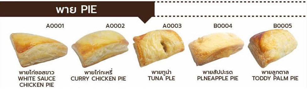 Snack Box เมนู พาย Pie Delicake เมนูอร่อย ชิ้นใหญ่ อบ สด ใหม่ เมนูหลากหลาย