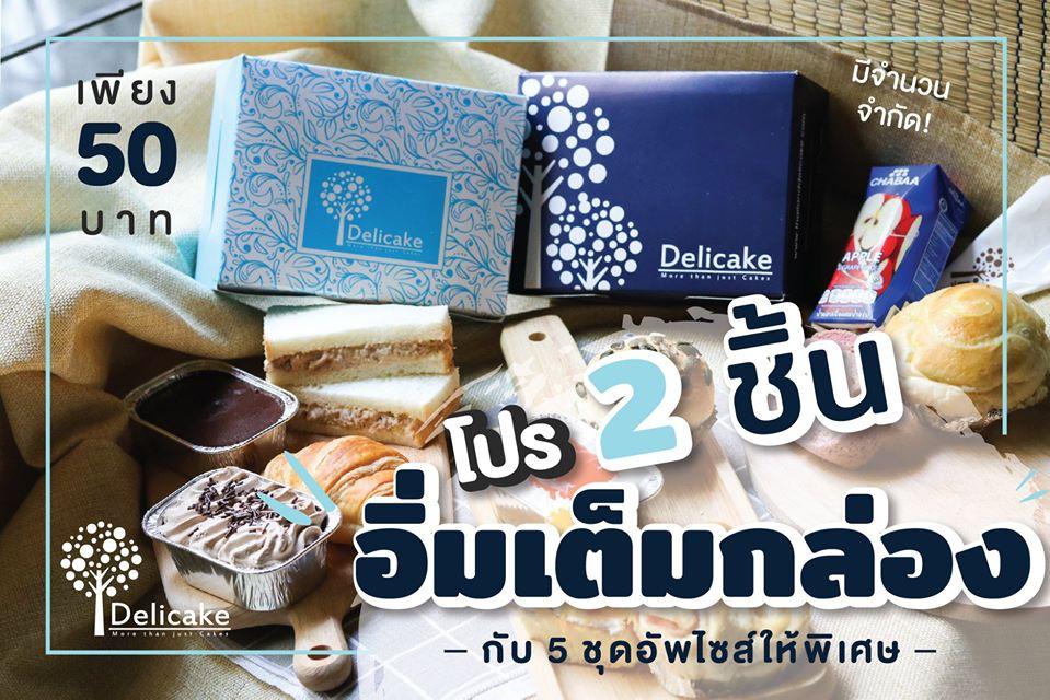 Snack Box โปรโมชั่น สั่ง Snack box กล่องสีฟ้า ให้คุณเลือกได้หลากหลายถึง 5 เซ็ตเมนู