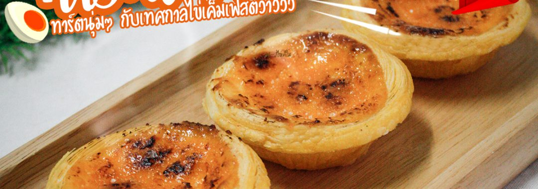 ครัวซองค์ปูอัด เมนู Snack Box ขนมจัดเบรค อร่อย ชิ้นโต