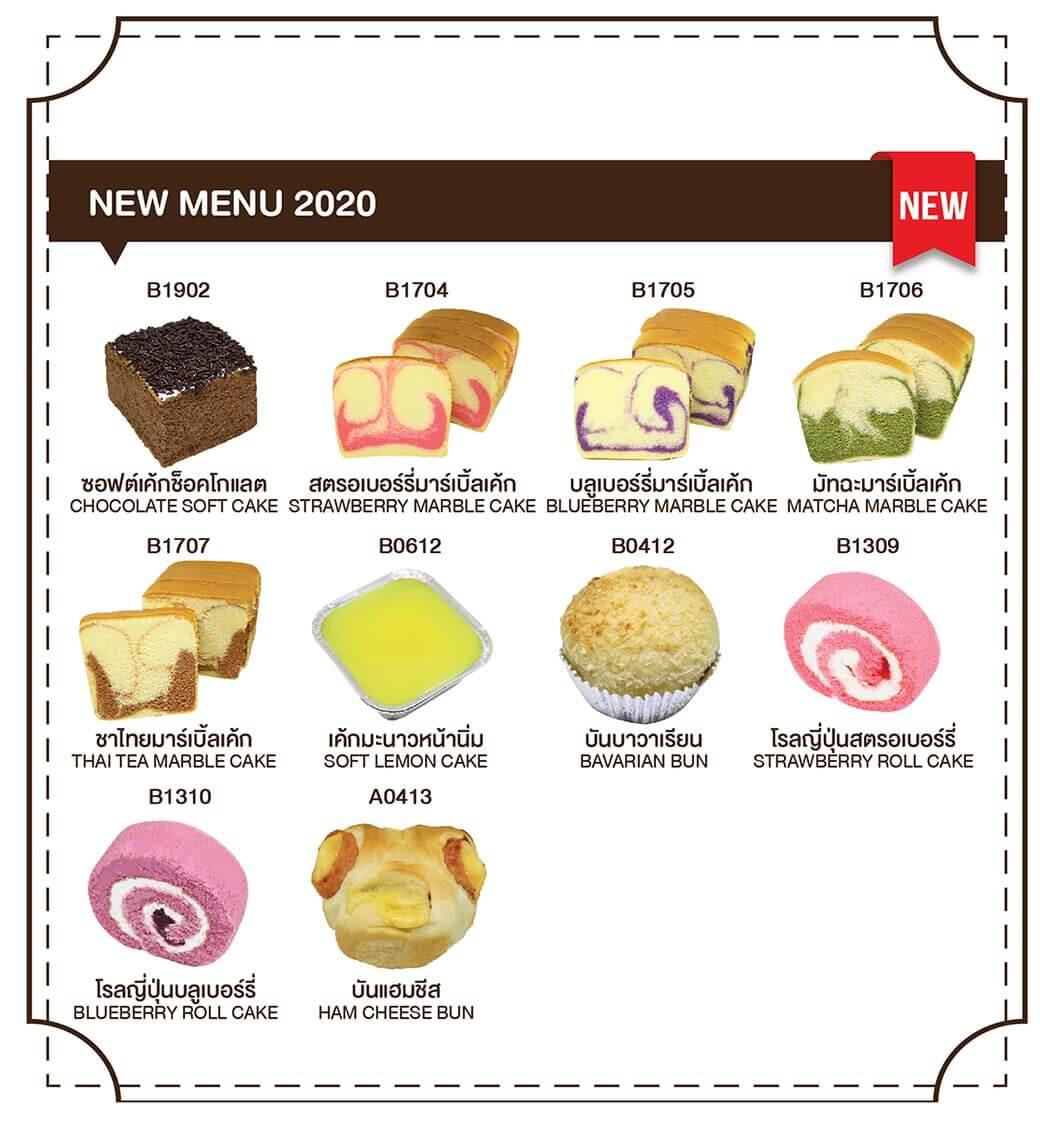 Snack Box เมนูอร่อย เมนูใหม่ 2020