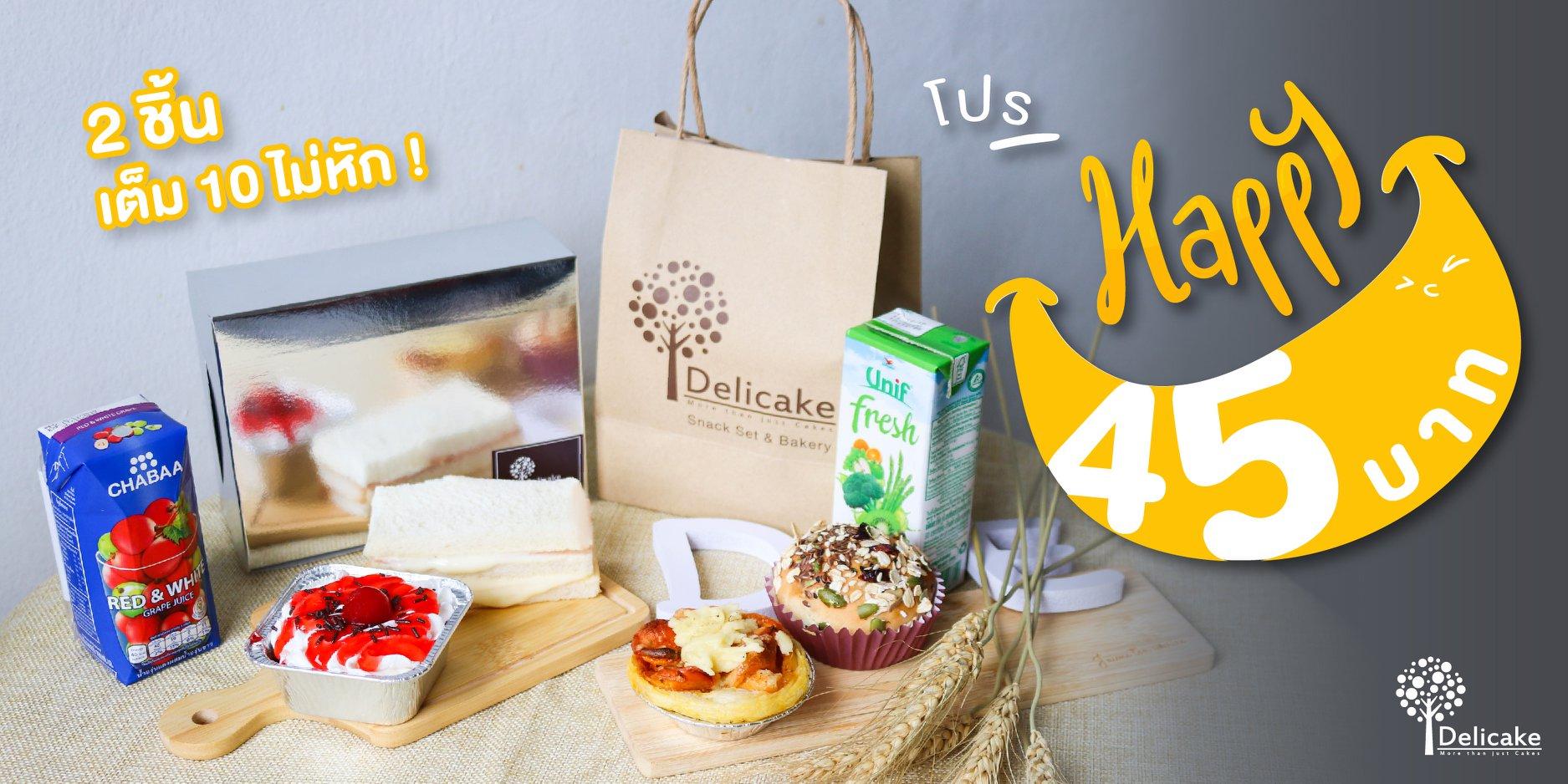 Snack Box โปรโมชั่น 𝙃𝙖𝙥𝙥𝙮 45 บาทจาก Delicake