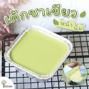 Delicake เค้กชาเขียวหน้านิ่ม